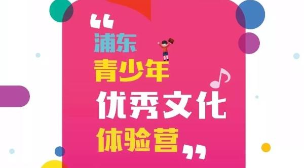浦东青少年优秀文化体验营-夏令营报名下周开启!21项课程全免费!