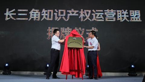 2018中国知识产权商业化运营大会今召开 长三角知识产权运营联盟成立