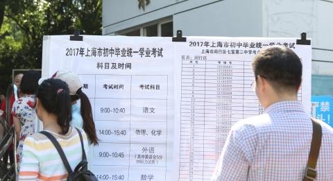 """中考与端午节""""碰头"""" 上海警方将启动高等级安保"""