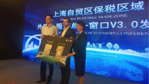 上海自贸试验区保税区域外国人服务单一窗口3.0版正式上线