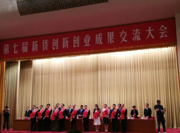 """上海四名侨界人士获""""中国侨界贡献奖"""""""