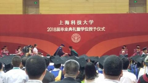 上海科技大学首届本科生今天毕业