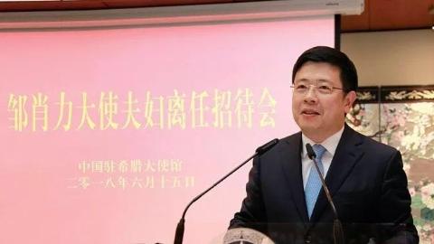 中国驻希腊大使邹肖力夫妇举办离任招待会