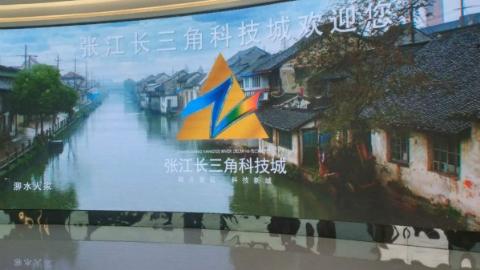 张江长三角科技城启动一期建设 探索跨省市融合创新实践区
