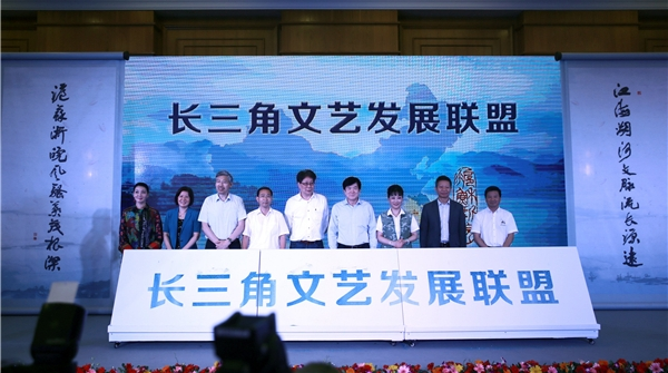 刚刚,长三角文艺发展联盟在上海成立了!