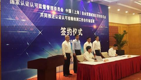 自贸区又添新引擎 国家认监委在沪签署合作备忘录