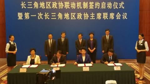 长三角地区政协联动机制签约启动仪式今在沪举行