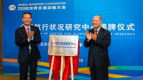 上海海事大学全球航运研究中心成立 《2017年南海航行状况研究报告》发布