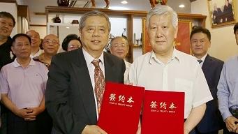 上海韩哲一教育扶贫基金会——顾玉东院士医教扶贫专项基金在沪成立