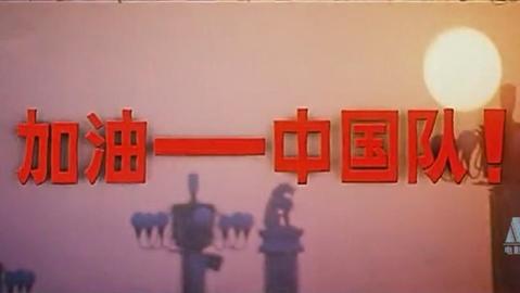 名人堂|配音演员童自荣:盼望中国男足能再进世界杯