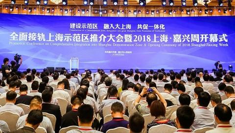 """嘉兴全面接轨上海""""再提速"""" 与松江、金山、青浦三区签订联动发展行动计划"""
