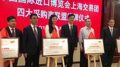 进口博览会上海交易团组建四大采购商联盟 基本搭建完成主要架构
