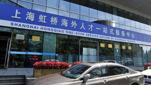 """上海虹桥海外人才""""一站式""""服务 长宁外籍人士申请办证更便捷"""