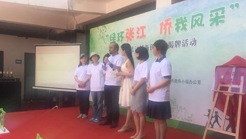 """老外当上张江""""环保达人"""" 张江镇首个""""新侨驿站""""揭牌成立"""