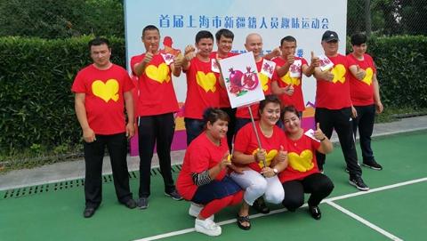 首届新疆籍在沪人员趣味运动会今举行