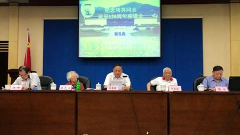 上海召开项英同志诞辰120周年座谈会