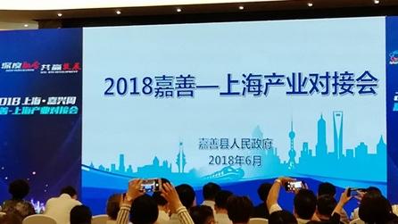 嘉善—上海产业对接会在沪签约43亿元项目