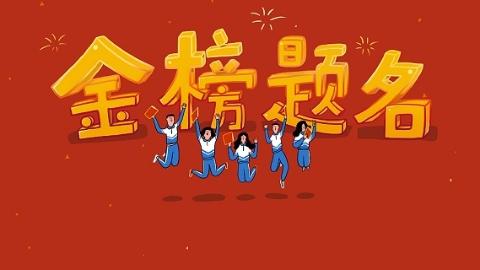 明天20时上海考生可查高考成绩!今年志愿该怎么填?