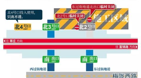 1号线莲花路站北广场明起改造 出入口将调整