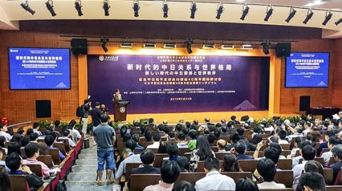 上海交大日本研究中心成立 加强学术对话培养合作人才