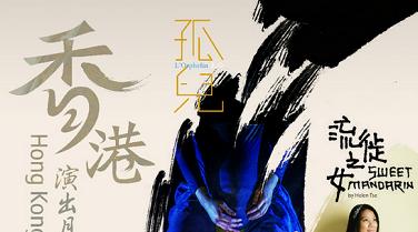 生死、移民、历史……3部香港戏剧带你思考人生