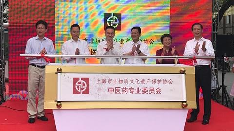 保护传承各类中医药技艺 上海市非遗协会中医药专委会成立