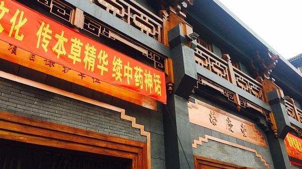 非遗在社区:市非遗协会中医药专委会在杨浦成立