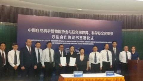推动科普资源互惠共享 中国自然科学博物馆协会与联合国教科文组织签订合作协议书