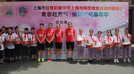 """鼓励青少年走进运动场 上海女排众将与学生""""亲密接触"""""""