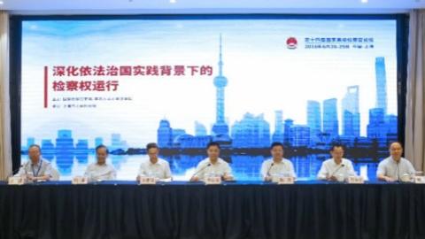 上海举行第14届国家高级检察官论坛