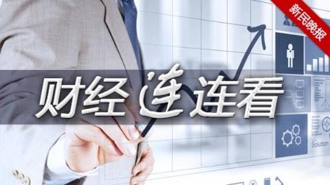 财经连连看 股市月评:今天A股暴涨让人期待下半年行情