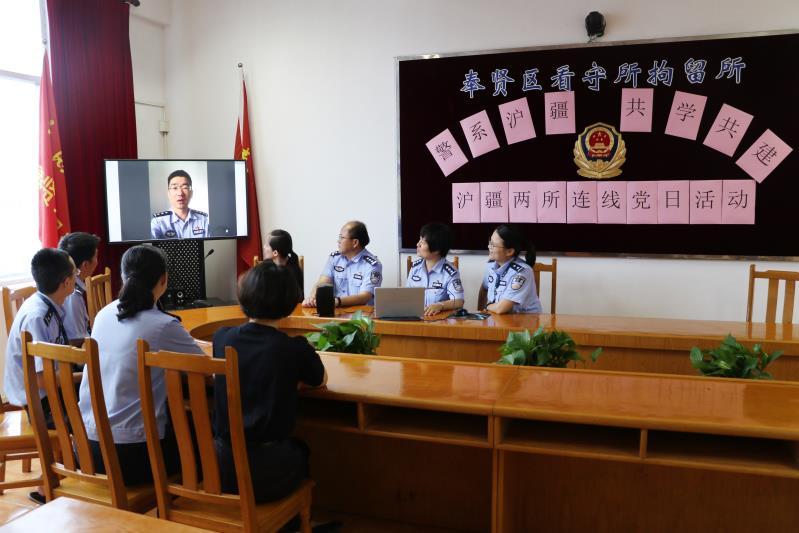 视频连沪疆,两地民警开展连线主题党日活动