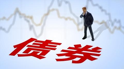 东方红资管:三季度压力仍存 债市收益可期
