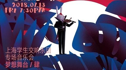 上海青少年爱乐者将集体亮相2018上海夏季音乐节