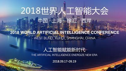 上海向全世界发出邀约:金秋九月,黄浦江畔,AIShanghai,不见不散