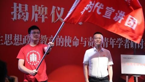 上海青年研究中心在华东师大成立 引导青年听党话跟党走