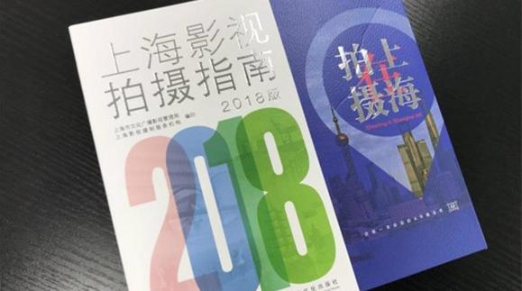 第一站崇明!《上海影视拍摄指南2018版》开始配送啦