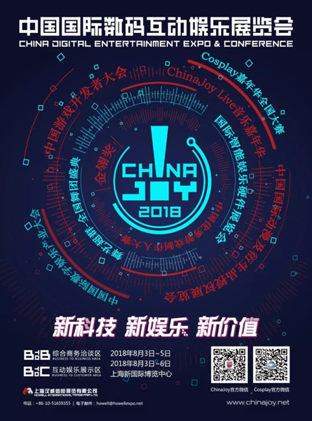 chinajoy海报.png