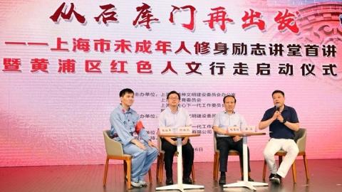从石库门再出发——上海市未成年人修身励志讲堂首讲举行