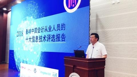 2018年十大信息技术结果最影响中国会计从业人员