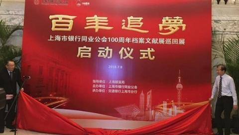 浓缩银行百年风云 上海市银行同业公会100周年档案文献展开展