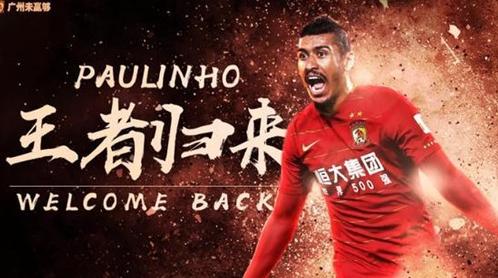 官宣!保利尼奥重返广州恒大