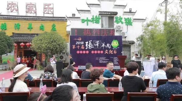 张泽羊肉文化节开幕,持续到10月8日!