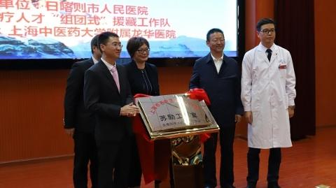 上海市名中医工作室建到西藏日喀则