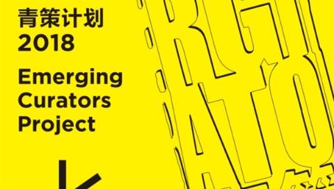 上海PSA助推青年策展人职业生涯:《有毒》《林中的树》优胜
