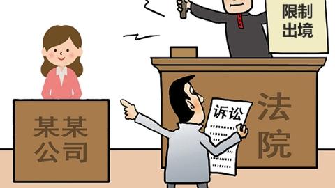 逃避执行被限制出镜 外籍雇主最终全部履行债务