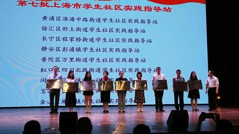 上海7年建成学生社区实践指导站100家 将实现所有街镇全覆盖