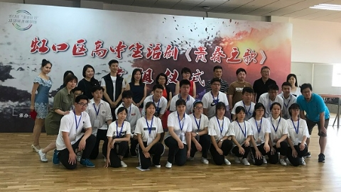 """虹口区高中生话剧《青春之歌》建组 将在""""开学第一课""""演出"""