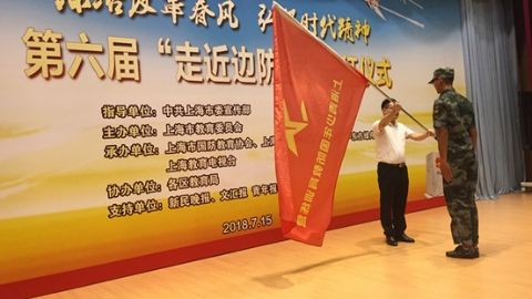 """上海""""走近边防线""""活动今出征   60名中学生将踏访驻港部队"""