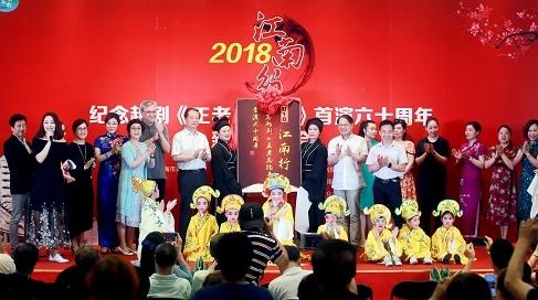 纪念越剧《王老虎抢亲》首演60周年 下月起巡演苏浙沪